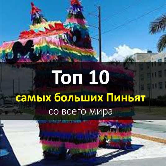 Топ 10 самых больших Пиньят