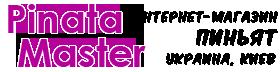 Интернет магазин Пиньят – Pinata Master. Красивые и качественные пиньяты купить в Киеве и Украние.
